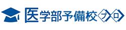 医学部予備校プロ※国内最大級の医学部予備校・塾・家庭教師情報サイト