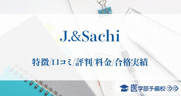 受験 サチ ジェイ 塾 高校 名古屋 あんど
