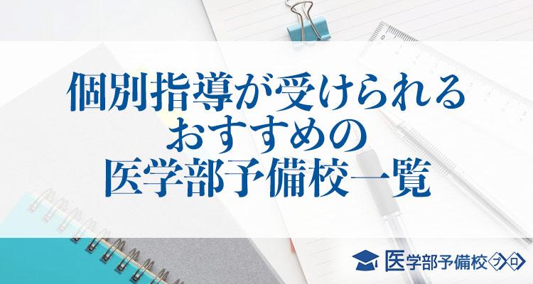 あんど 高校 受験 サチ 塾 名古屋 ジェイ